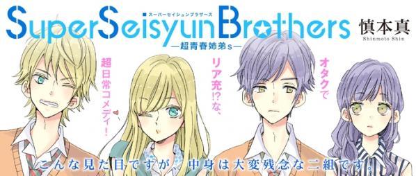 慎本真「Super Seisyun Brothers -超青春姉弟s-」テレビアニメ化決定! オタクでリア充!?な、超日常青春コメディ!
