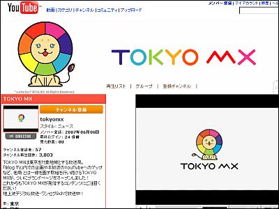 tokyomx_youtube.png