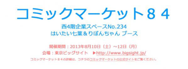 top_20130731115140c01.png