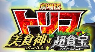 『風立ちぬ』が興収43億円突破! 『劇場版 トリコ』は2週目で早くもTOP10圏外で、銀魂より下に・・・