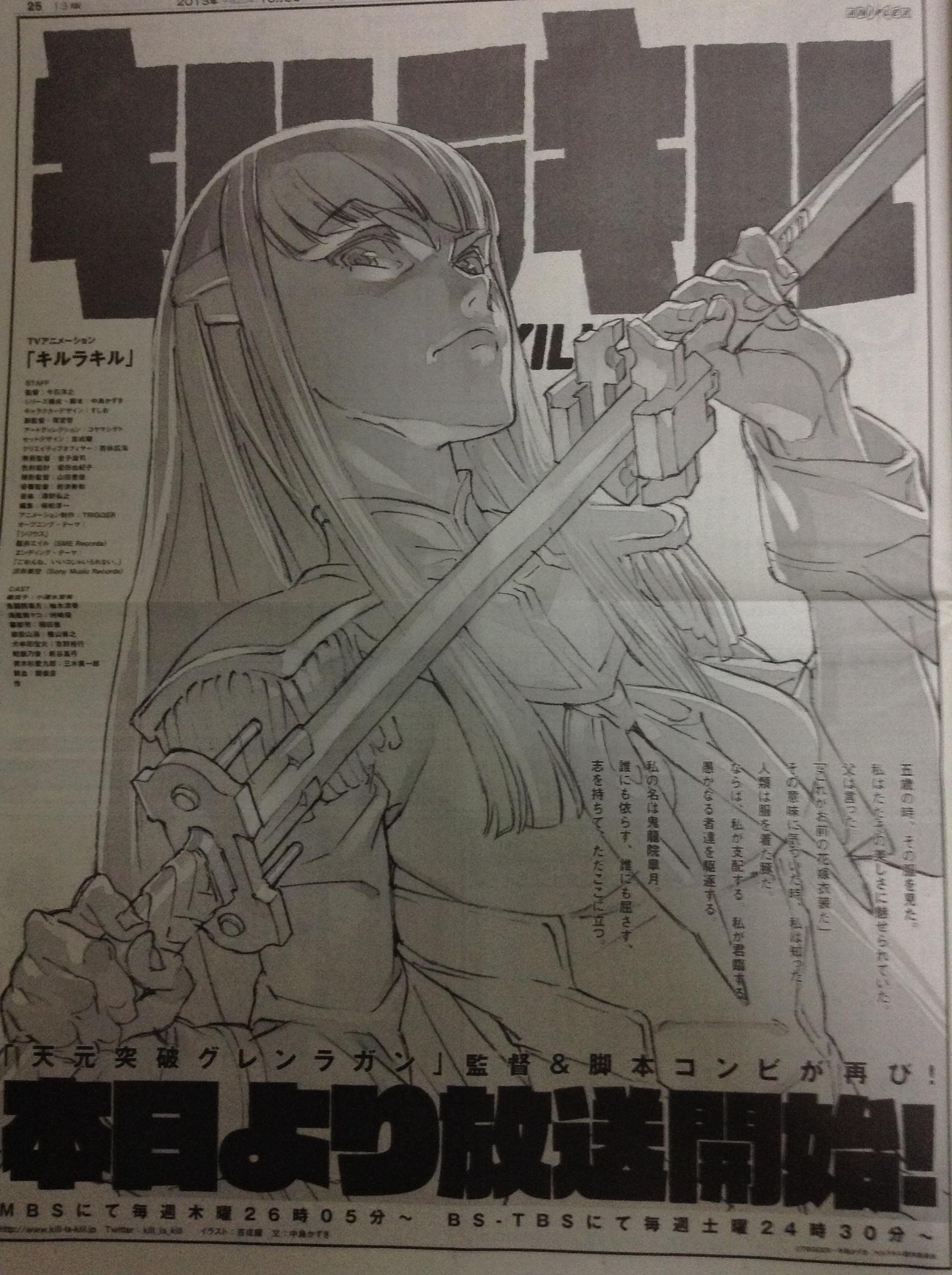 『キルラキル』 大阪版朝日新聞朝刊に皐月イラスト掲載!