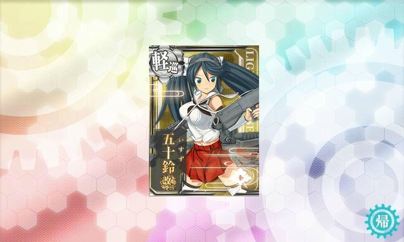 【艦これ】新たに改造出来る様になった軽巡洋艦は五十鈴! おっぱいでかくなってる・・・