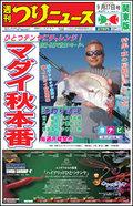 20130927-kantou-thumb-120xauto-6906.jpg
