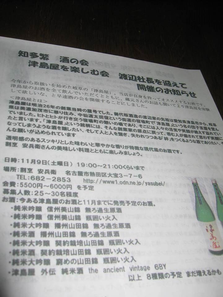 知多繁酒の会御代桜2013