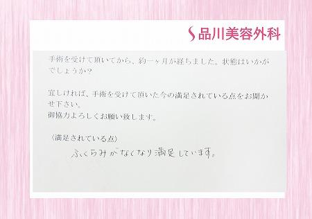s-9235_筆記アンケート