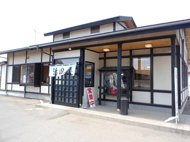 浜田屋20130728001