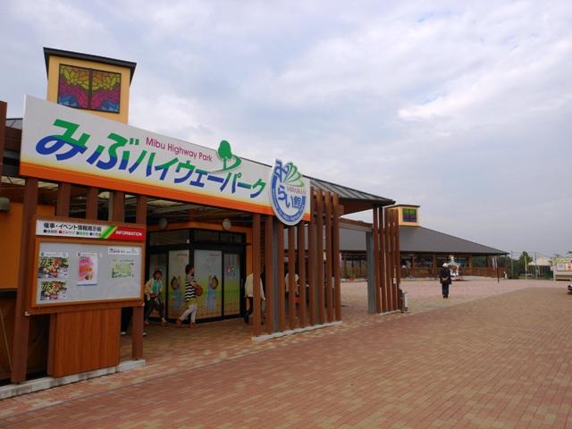 みぶ20130902002