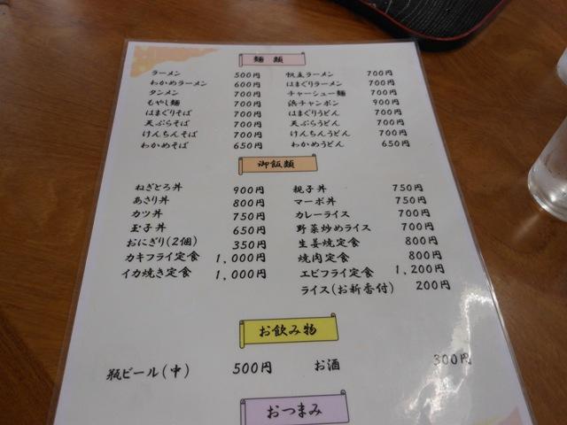 昭来軒20130907002
