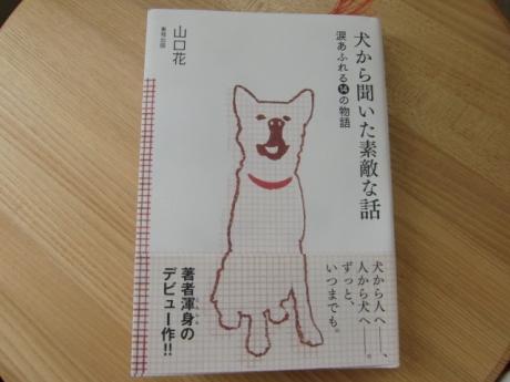 人の側から書かれた第1章と犬の目線で書かれた第2章の心を打つ本