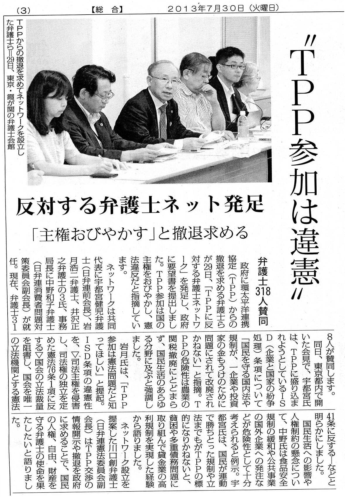 TPP 弁護士会