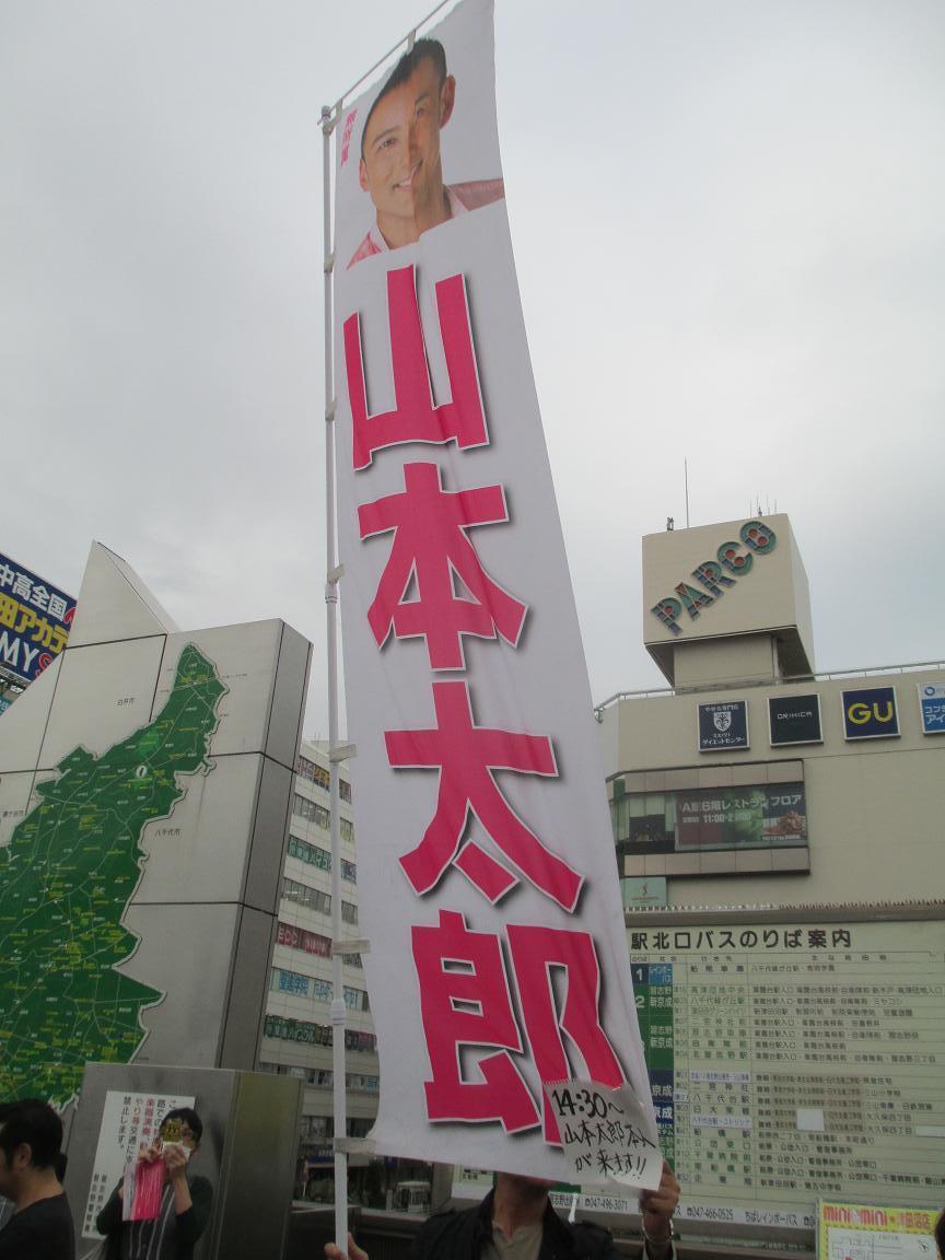 山本太郎 旗