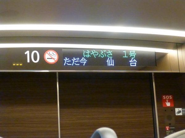 P1090970