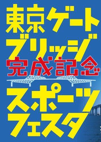 東京ゲートブリッジスポーツフェスタ.jpg