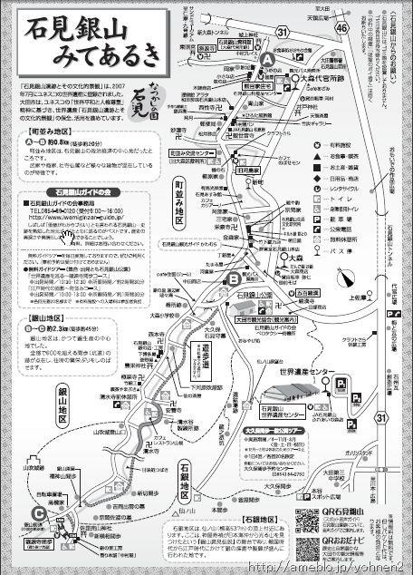 石見銀山MAP
