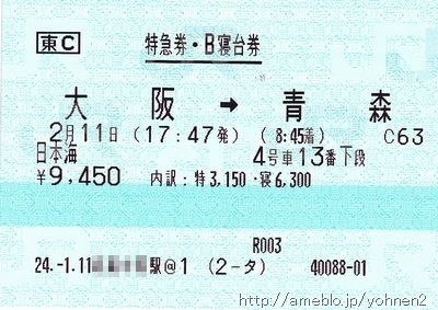 IMG日本海寝台券