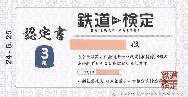 鉄道検定2