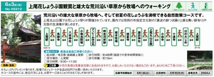 駅ハイ上尾2012