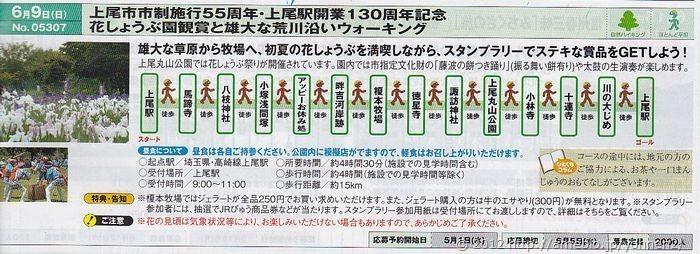 駅ハイ上尾2013