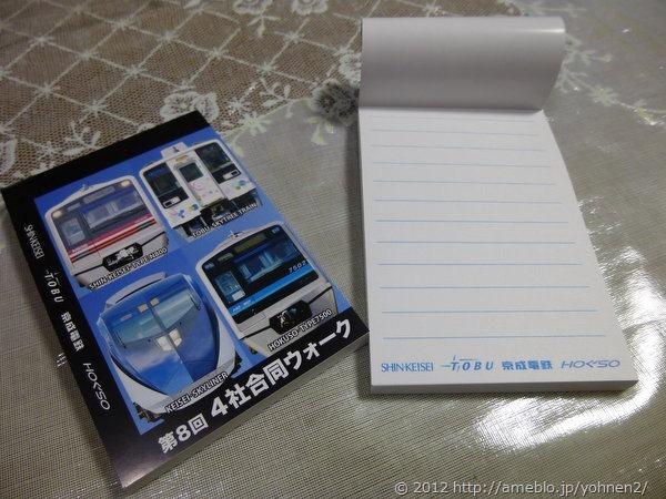 P1040735