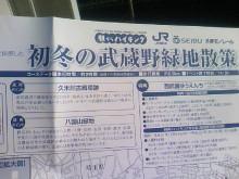 yohnenのブログ   「いや、それ、ちょっと・・・」-091223_095805.JPG