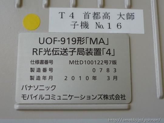 P1010675