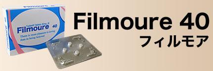Filmoure 40(フィルモア40)