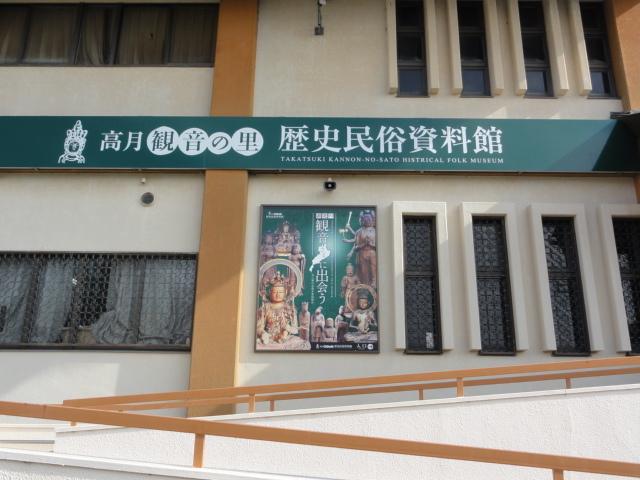 2016年11月30日 高月観音の里歴史民俗資料館