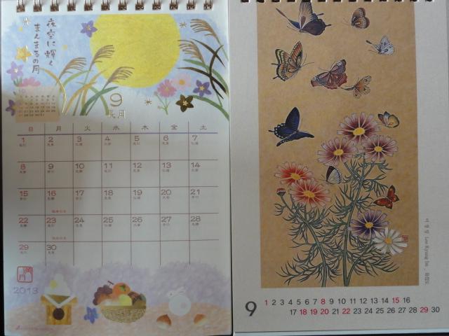 2013年9月18日 日韓カレンダー9月