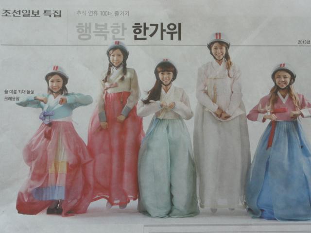 2013年9月17日 朝鮮日報