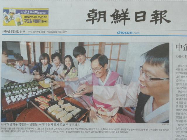 2013年9月18日 朝鮮日報