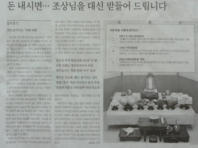2013年9月16日 朝鮮日報