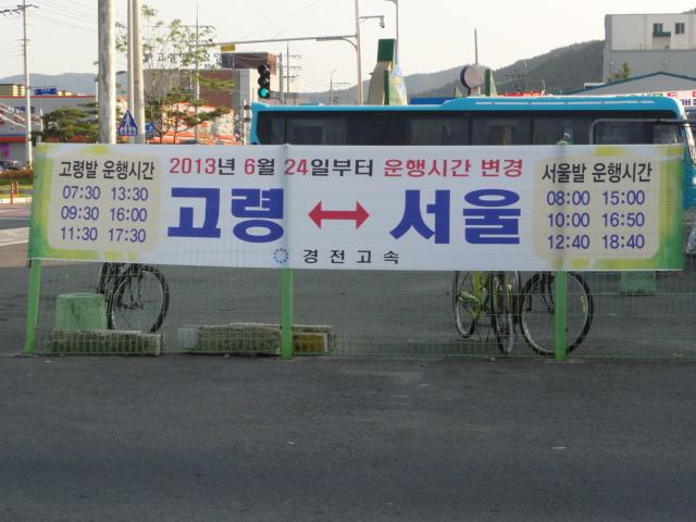 2013年9月23日 ソウルー高霊バス案内