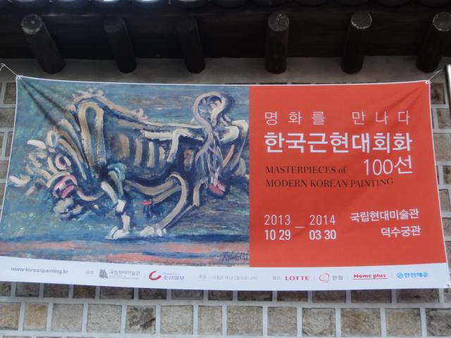 2013年10月30日 徳寿宮美術展案内