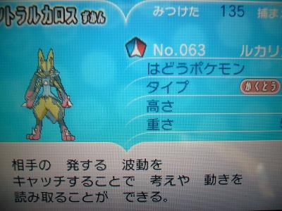 色 メガルカリオ図鑑
