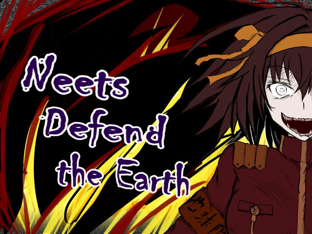 ニート地球を守る2