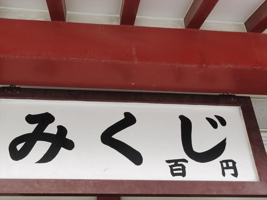 浅草寺風情02みくじ看板02