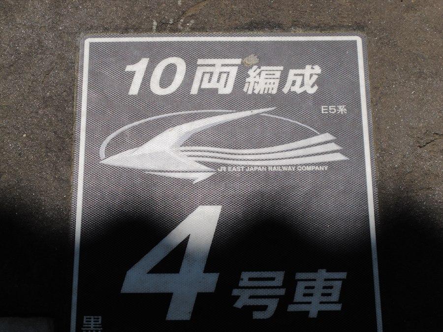 新幹線小山ホーム乗車口04