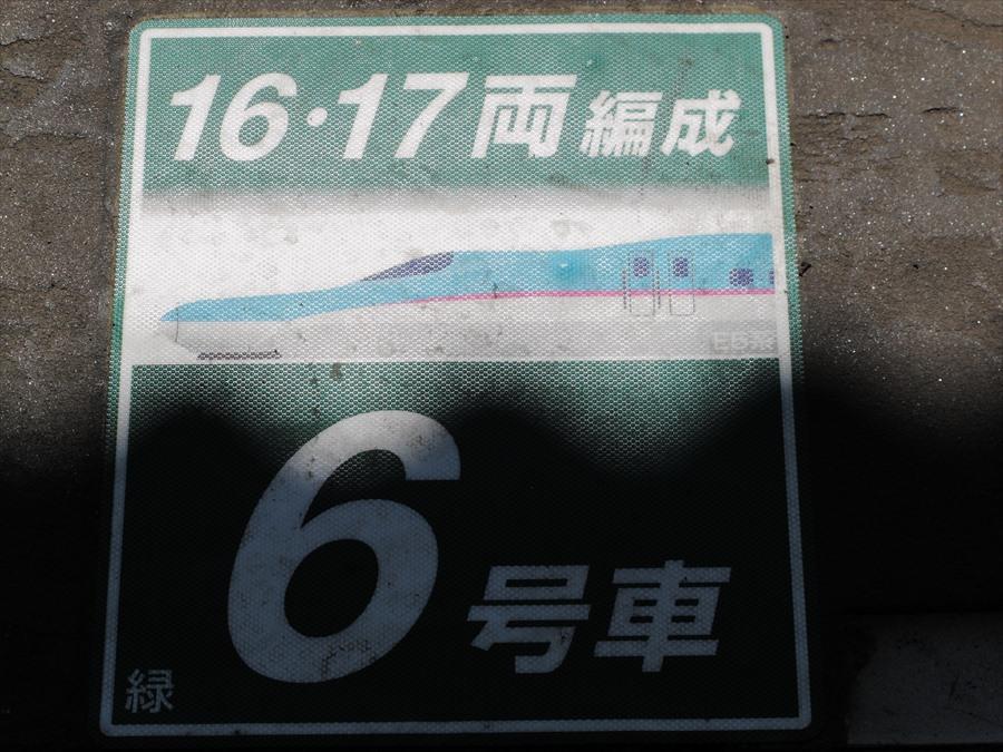 新幹線小山ホーム乗車口05