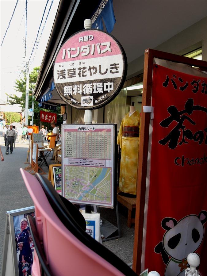浅草界隈01花屋敷パンダバス停車場05
