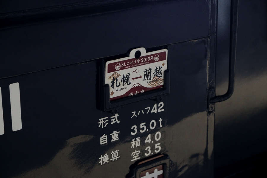 小樽駅ニセコ行き先04