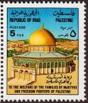 イラク・強制貼付切手(パレスチナ1977)