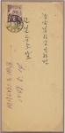 北朝鮮・土地改革カバー(紫)