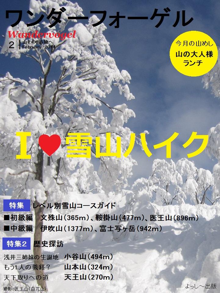 2014hike-digest_February02.jpg