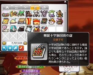 Maple131028_214327.jpg