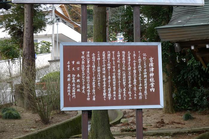 吉備津神社  岡山県  3