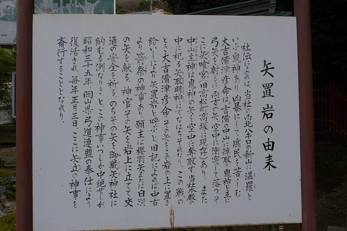 吉備津神社  岡山県  4