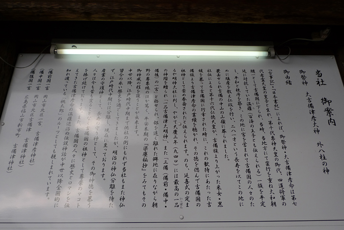 吉備津神社  岡山県  24
