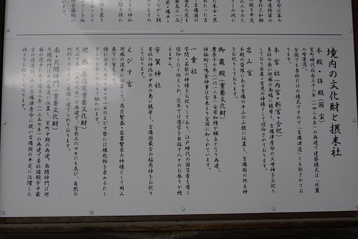 吉備津神社  岡山県  25