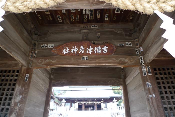 吉備津彦神社  岡山県  4