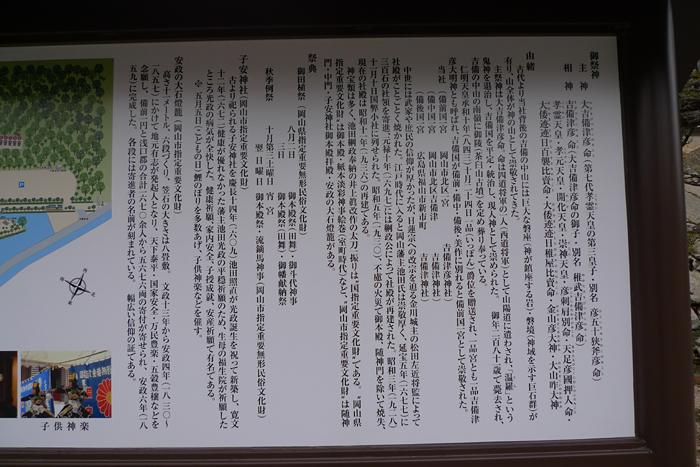 吉備津彦神社  岡山県  7